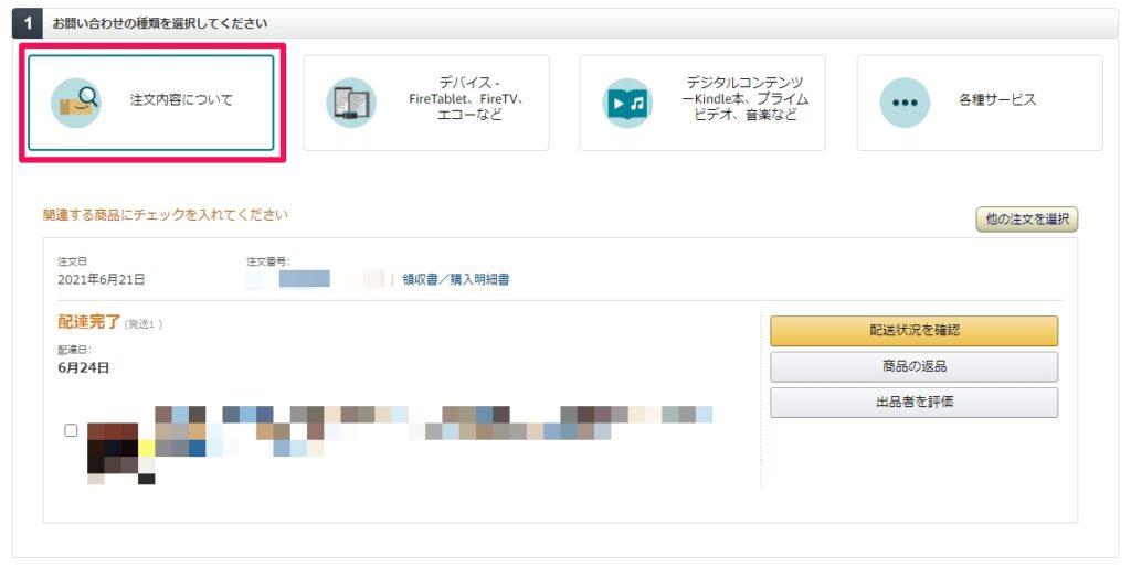 Amazonに電話で問い合わせる手順3