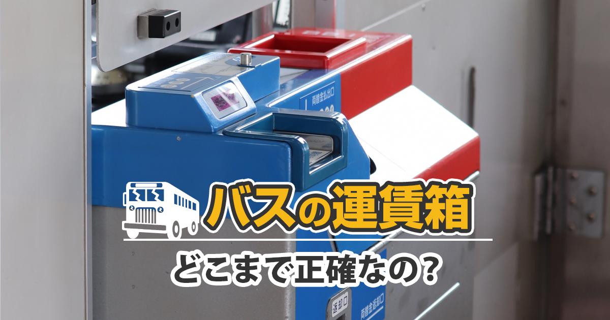バスの運賃箱の仕組みと、お金はどこまで正確にわかるのか