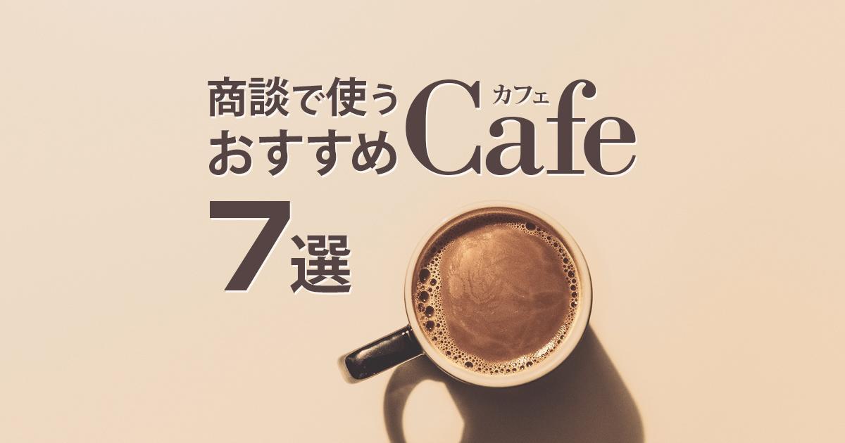 営業が商談するのにおすすめのカフェ7選