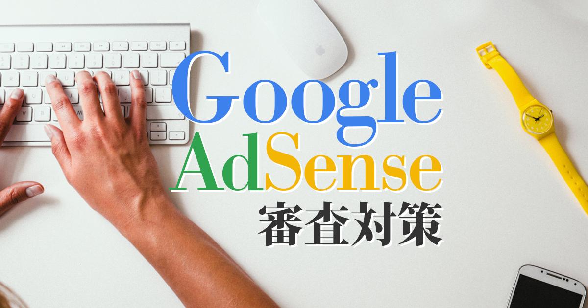 ブログでGoogleアドセンス審査のためにやったこと【2021年9月】